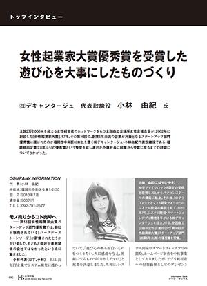データマックスI・Bトップインタビュー