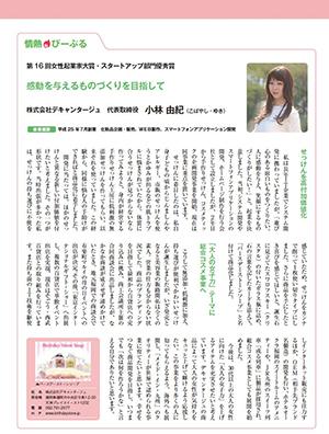 月刊石垣小林由紀氏コラム